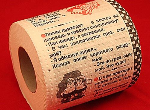 Шуточный подарок туалетная бумага
